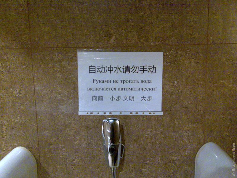 Объявление в туалете ресторана «Дружба»